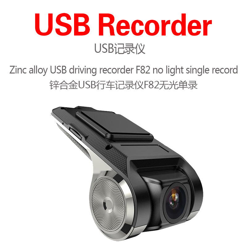 Starlight night vision HD usb driving recorder Android big screen navigation special recorder no light single record