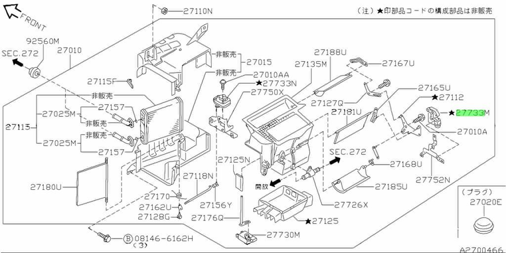 S15 Silvia A/C Mode Door Actuator