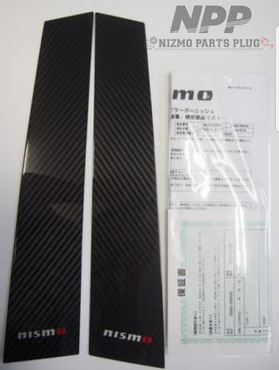 R33 Nismo Carbon Fiber B-Pillar Garnish Set