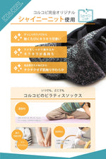 THE PILATES SOCKS - CORCOPI®
