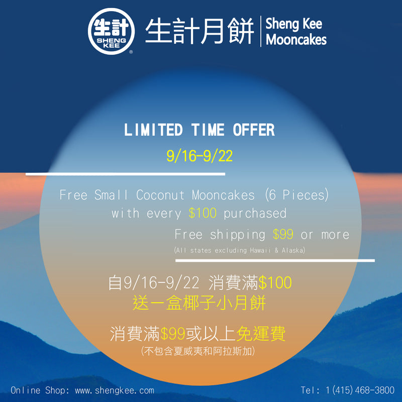 Limited Time Offer! 1 Free Box of Our New Coconut Mooncakes for Every $100 Spent!