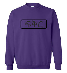 ፍቅር (Amharic) Sweatshirt - UniqXpression