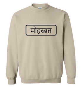 मोहब्बत (Hindi) Sweatshirt - UniqXpression