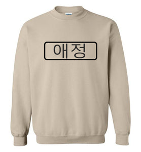 ì• ì • (Korean) Sweatshirt - UniqXpression