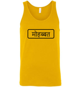 मोहब्बत (Hindi) Tank - UniqXpression