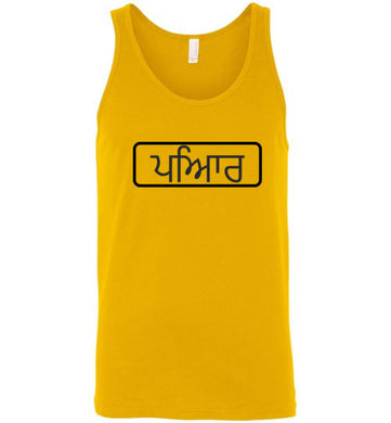 ਪਿਆਰ (Punjabi) Tank - UniqXpression
