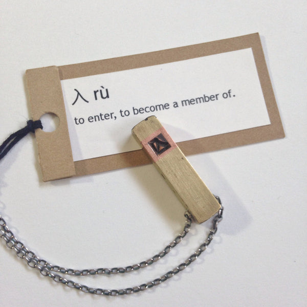 To become a member - Antique Chinese Symbol Linotype Necklace
