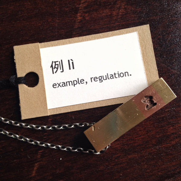 Example - Antique Chinese Symbol Linotype Necklace
