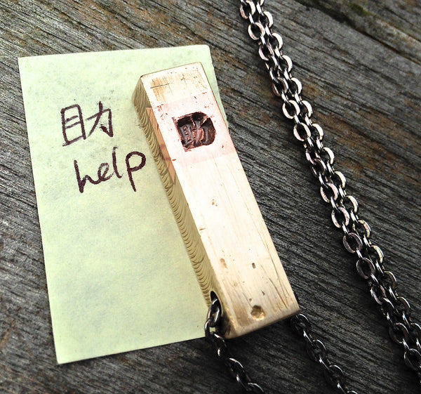 Help, To Assist - Antique Chinese Symbol Linotype Necklace