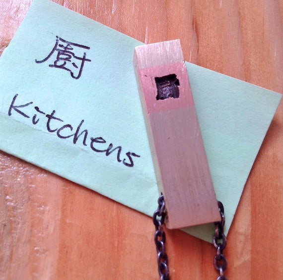 Kitchens - Antique Chinese Symbol Linotype Necklace