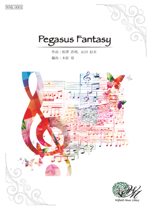 Pegasus Fantasy (from Japanese Anime