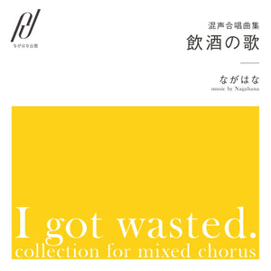 "<High resolution version> ""I got wasted"" For mixed chorus"