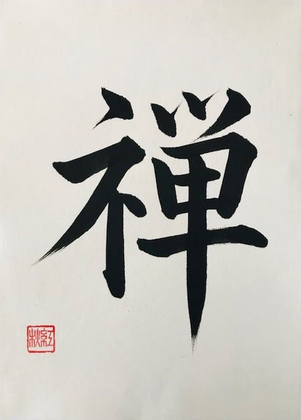 "Shodo(Japanese Calligraphy) Workshop: ""Zen""&"" Isshin- one focused mind"" with Akemi Lucas"