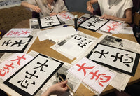 Shodo(Japanese Calligraphy) Online Workshop Part 1 with Akemi Lucas  Online Tickets