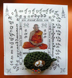 Bia Gae Amulet - Most Venerable LP Hong.