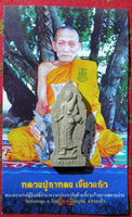 Phra Siwali Mahalap Amulet - Most Venerable LP Kallong.