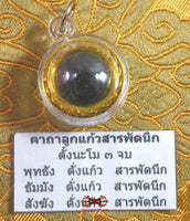 Look Geow Meditation Ball - Very Venerable LP Suppah.