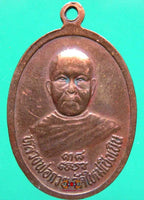 Monday Buddha Medal Phra Harm Samot - Venerable LP Guay.