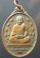 Medal of the Most Venerable Portan Klai of Wat That Noi