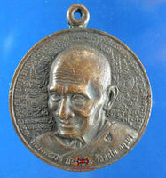 Big Medal Roop Lor of the Very Venerable LP Ruay Pasatiko