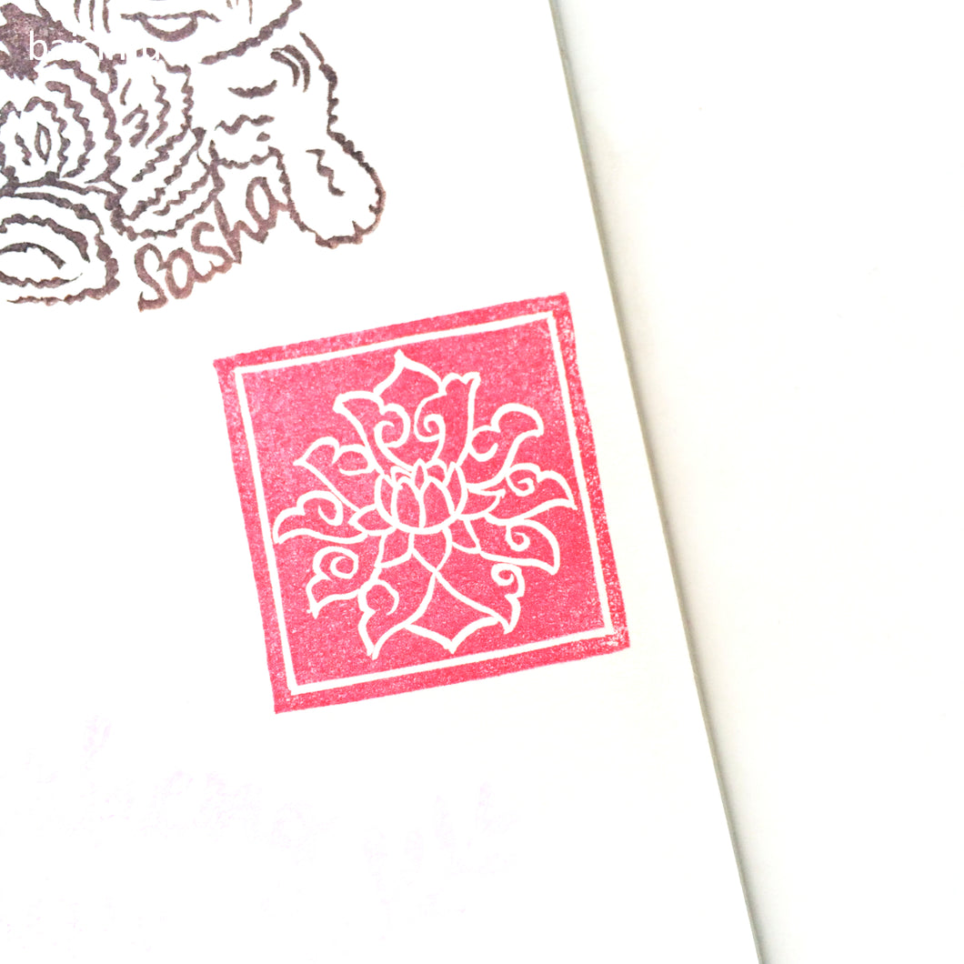 Tile of Lotus on Lantau Island Hong Kong stamp