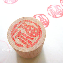 Load image into Gallery viewer, Good fortune rubber stamp