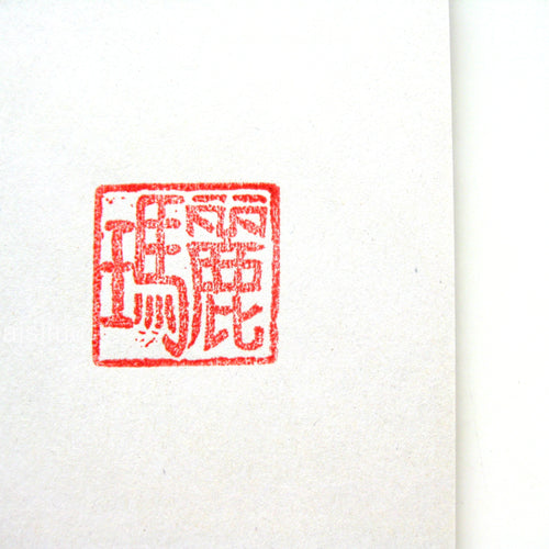 Customized square seal