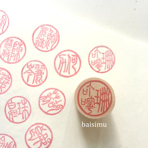 Ancient script name stamp
