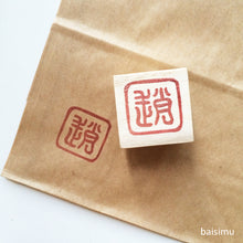 Load image into Gallery viewer, Customized Chinese name stamp