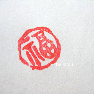 Good fortune rubber stamp