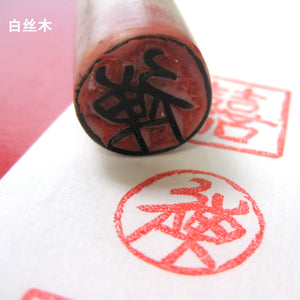 Customized round seal