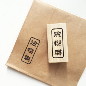 Customized Chinese name stamp