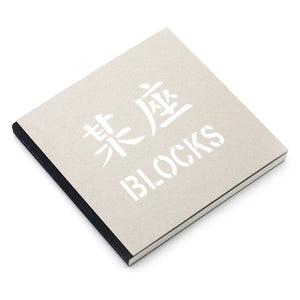 Dustin Shum╱BLOCKS