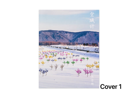 Chen Ronghui╱Freezing Land