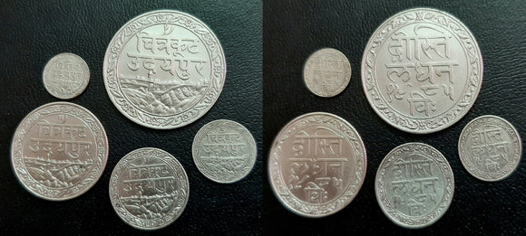 Know Your India: Coins of Udaipur Princely State
