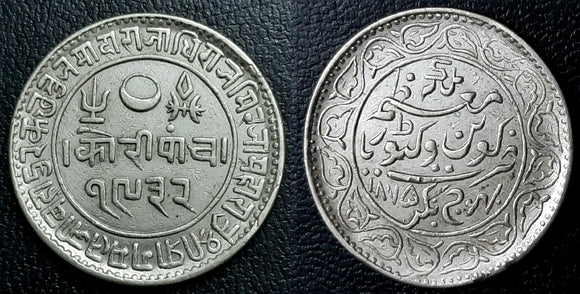 Know your India: Coins of Kutch – Pragmalji II, 5 kori