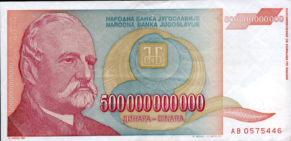 500 Billion Dinar, Yugoslavia, 1993