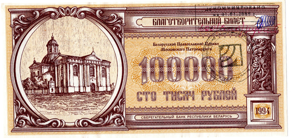 Belorussia 100,000 Ruble Note