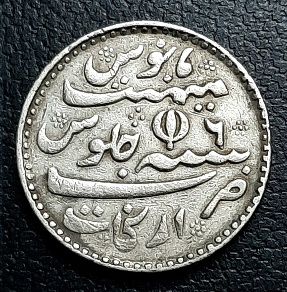 Half Rupee, East India Company, Madras Presidency