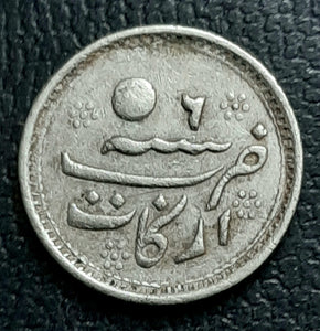 1/4 Rupee, East India Company, Alamgir II, 1172