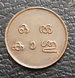 1 Cash, Travancore, Moolam Thirunal Rama Varma VI