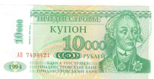 Transnistra 10,000 Rubles