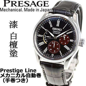 SEIKO PRESAGE PRESTIGE LINE URUSHI BYAKUDAN-NURI LIMITED MODEL MEN WATCH (2000 LIMITED) SARW045
