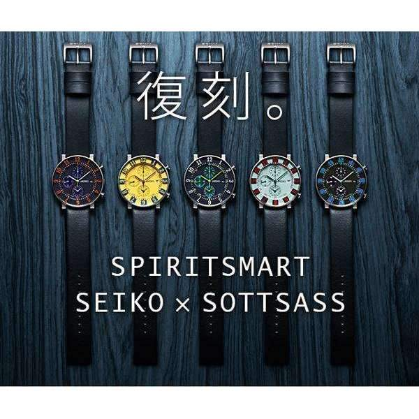 SEIKO SPIRIT SMART × SOTTSASS Collaboration Model Watch (Limited Edition) SCEB017-SCEB019-SCEB021-SCEB023-SCEB025 - ROOK JAPAN