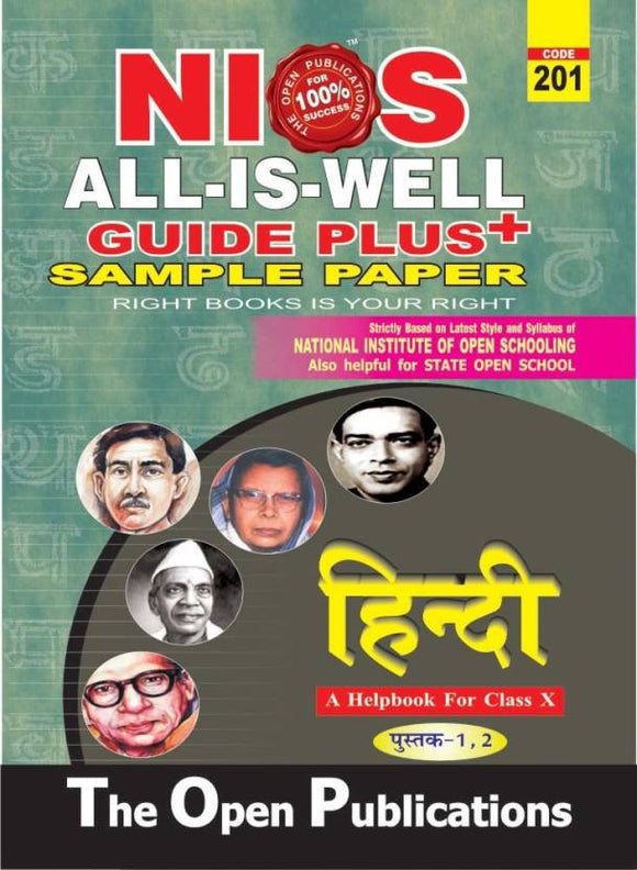 NIOS Class 10 201 HINDI ALL IS WELL GUIDE PLUS+SAMPLE PAPER (HINDI, Paperback, EXPERT, PERFECT TEAM OF NIOS TEACHERS, PUBLISHERS)