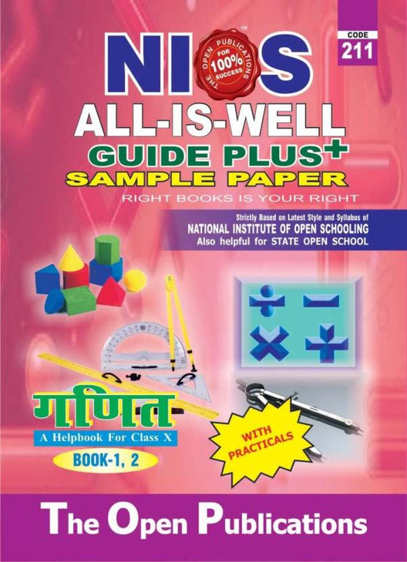 NIOS Class 10 211 MATHEMATICS 211 HINDI MEDIUM ALL IS WELL GUIDE PLUS + SAMPLE PAPER WITH PRACTICALS