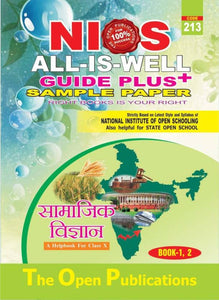NIOS Class 10 213 SOCIAL SCIENCE 213 HINDI MEDIUM ALL IS WELL GUIDE PLUS + SAMPLE PAPER