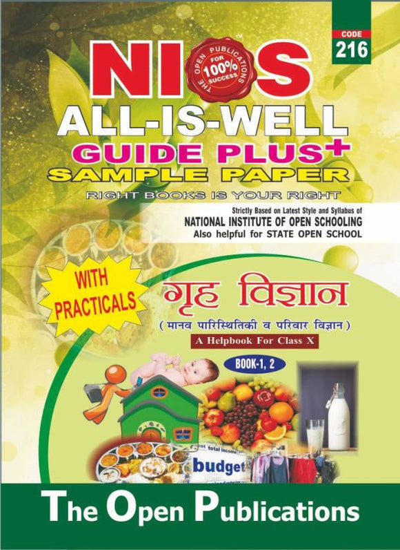 NIOS Class 10 216 HOME SCIENCE 216 HINDI MEDIUM ALL IS WELL GUIDE PLUS + SAMPLE PAPER