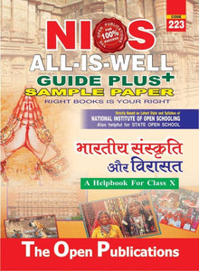 NIOS Class 10 223 INDIAN CULTURE AND HERITAGE 223 HINDI MEDIUM ALL IS WELL GUIDE PLUS + SAMPLE PAPER