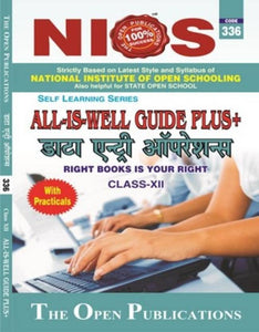 NIOS Class 12 336 DATA ENTRY OPERATIONS HINDI MEDIUM ALL IS WELL GUIDE PLUS+ (HINDI, Paperback, EXPERT, PERFECT T*EAM OF NIOS TEACHERS, PUBLISHERS)
